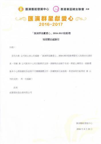 「匯演群星獻愛心」2016-2017啟動禮