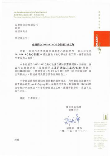 有心企業2012-13感謝信