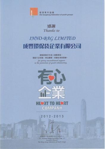 有心企業2012-13感謝