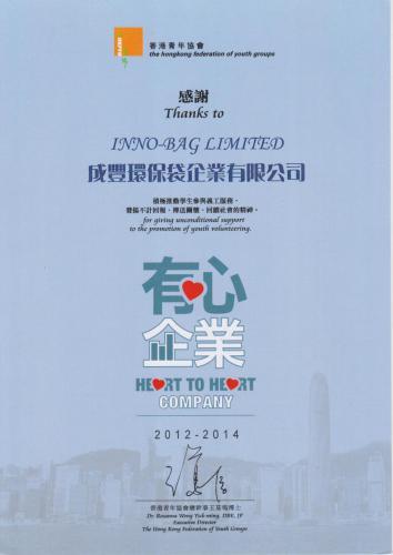 有心企業2012-14感謝