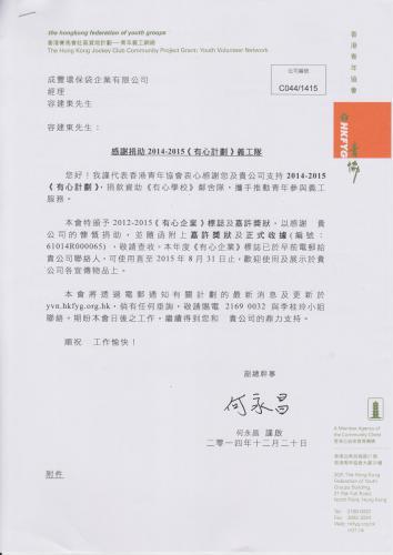 有心企業2012-15感謝信