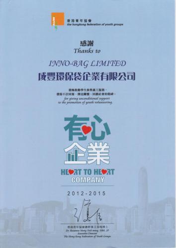 有心企業2012-15