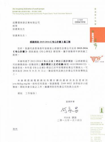 有心企業2012-16感謝信