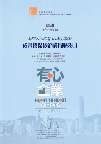 有心企業2012-16