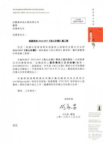 有心企業2012-17感謝信