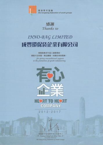 有心企業2012-17