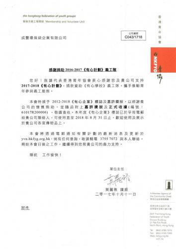有心企業2012-18感謝信