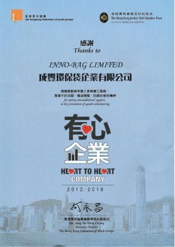 有心企業2012-18