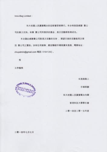 科大校園人民廣播電台2014-15
