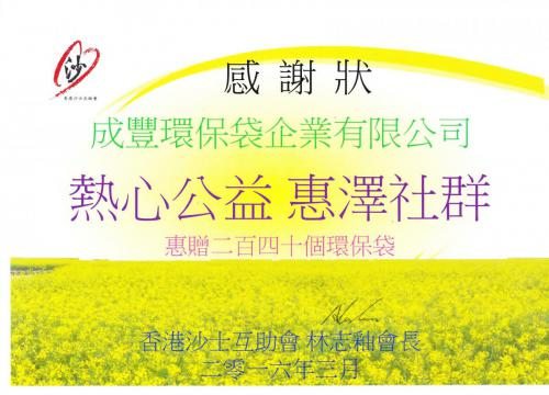 香港沙士互助會