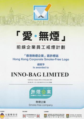 香港無煙企業2021-2022
