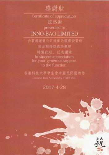香港科技大學學生會中國民間藝術坊