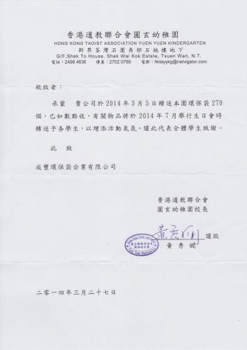 香港道教聯合會圓玄幼稚園