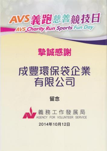 AVS慈善義跑